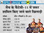 कोलकाता के रसेल-शाकिब जैसे ऑलराउंडर्स, हैदराबाद के टॉप ऑर्डर बल्लेबाज और राशिद-नटराजन जैसे गेंदबाज दिला सकते हैं पॉइंट|IPL 2021,IPL 2021 - Dainik Bhaskar