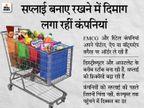 सप्लाई और स्टॉक के साथ तैयार FMCG कंपनियां, कंज्यूमर को लॉकडाउन से घबराने की जरूरत नहीं|बिजनेस,Business - Money Bhaskar
