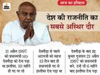 1997 में आज ही के दिन गिरी थी 10 महीने पुरानी एचडी देवगौड़ा सरकार, 12 महीने के भीतर देश ने देखे थे 4 प्रधानमंत्री|देश,National - Dainik Bhaskar
