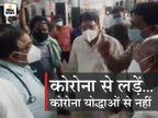 JP अस्पताल में विधायक पीसी सहित समर्थकों का हंगामा; कोरोना नोडल अफसर डॉ. श्रीवास्तव ने रोते हुए कहा- गाली खाने के लिए नौकरी नहीं करूंगा|भोपाल,Bhopal - Dainik Bhaskar