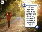 जो लोग कुछ करना चाहते हैं, उन्हें रास्ते मिल जाते हैं और जो लोग कुछ करना ही नहीं चाहते, वे बहाने खोज लेते हैं|धर्म,Dharm - Dainik Bhaskar