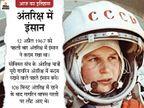 अंतरिक्ष में इंसान ने पहला कदम रखा, हिटलर की नाजी सेना के कारण झोपड़ी में रहने को मजबूर हुए यूरी गागरिन बने पहले यात्री|देश,National - Dainik Bhaskar