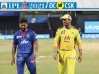 दिल्ली के कप्तान बोले- माही के साथ टॉस के लिए जाना मेरे जीवन का खास पल; धोनी ने हार का ठीकरा गेंदबाजों पर फोड़ा|IPL 2021,IPL 2021 - Dainik Bhaskar