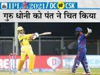 धोनी IPL में चौथी बार जीरो पर आउट, पृथ्वी शॉ को 2 जीवनदान देना CSK को भारी पड़ा|IPL 2021,IPL 2021 - Dainik Bhaskar