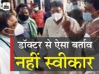 भोपाल में विधायक ने डॉक्टर से की बदतमीजी, भास्कर का फैसला- माफी मांगने तक विधायक की खबर पब्लिश नहीं करेंगे|मध्य प्रदेश,Madhya Pradesh - Dainik Bhaskar