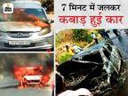 गुजरात से उदयपुर आए थे, बोनट में शॉर्ट सर्किट से लगी आग; चलती कार से सभी ने कूदकर बचाई जान|उदयपुर,Udaipur - Dainik Bhaskar