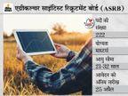 ASRB ने एग्रीकल्चर रिसर्च सर्विसेज के 222 पदों पर निकाली भर्ती, 25 अप्रैल तक ऑनलाइन करें अप्लाई|करिअर,Career - Dainik Bhaskar