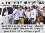 वझे ने टॉर्चर न करने के लिए BARC से वसूले थे 30 लाख, फेक कंपनियों और हवाला के जरिए दी गई रकम|देश,National - Dainik Bhaskar