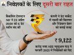 बंद हुईं 6 डेट स्कीम के निवेशकों को इसी हफ्ते मिलेंगे करीब 3 हजार करोड़ रु, पहली किस्त में मिले थे 9122 करोड़ रुपए|बिजनेस,Business - Dainik Bhaskar