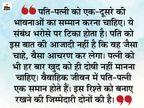वैवाहिक जीवन में साथी के लिए सम्मान, समर्पण और विश्वास होना बहुत जरूरी है, इनके बिना रिश्ता बिगड़ जाता है धर्म,Dharm - Dainik Bhaskar