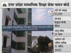 उत्तर प्रदेश में टीजीटी और पीजीटी के कुल 15198 पदों पर निकली भर्ती, 21 अप्रैल तक ऑनलाइन करें अप्लाई|करिअर,Career - Dainik Bhaskar