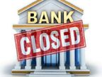 13 और 14 अप्रैल को लगातार दो दिन बंद रहेंगे बैंक, 30 अप्रैल तक बैंकों में 8 दिन नहीं होगा कामकाज|बिजनेस,Business - Money Bhaskar