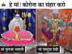दतिया के पीताम्बरा पीठ, मैहर में शारदा मंदिर, नलखेड़ा का बगला मुखी मंदिर समेत दूसरे माता मंदिर बंद, घर पर ही करें मां की भक्ति|मध्य प्रदेश,Madhya Pradesh - Dainik Bhaskar