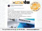 प्रधानमंत्री जन औषधि केंद्र पर 899 रुपए की कीमत पर बेचा जा रहा रेमडेसिविर इंजेक्शन? जानिए क्या है सच|फेक न्यूज़ एक्सपोज़,Fake News Expose - Dainik Bhaskar
