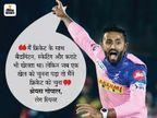 राजस्थान रॉयल्स के श्रेयस गोपाल ने द्रविड़ की सलाह पर छोड़ी बैटिंग; कप्तान सैमसन के लिए कहा- वे कॉन्फिडेंस बढ़ाते हैं|IPL 2021,IPL 2021 - Dainik Bhaskar