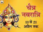 चैत्र नवरात्र में खाए जाते हैं नीम के पत्ते, आम खाने की शुरुआत का भी सही समय हैं ये 9 दिन, कोरोना काल में ये परंपराएं ज्यादा खास|धर्म,Dharm - Dainik Bhaskar