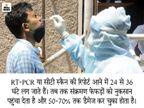 अब 7 की बजाय 3 दिन में फेफड़ों को 50-70% संक्रमित कर रहा कोरोना, इसीलिए मौतों का आंकड़ा भी बढ़ रहा|देश,National - Dainik Bhaskar