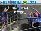 मैच में 6 कैच छूटे, दोनों टीम ने जड़े 24 छक्के; बटलर ने स्टैंड में बैठी पत्नी और 2 साल की बेटी को दूर से हैलो कहा|IPL 2021,IPL 2021 - Dainik Bhaskar
