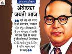 क्लास में आखिरी पंक्ति में बैठाए जाते थे अंबेडकर, अपना पहला लोकसभा चुनाव हार गए थे भारत के संविधान निर्माता|देश,National - Dainik Bhaskar