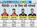 बैटिंग में विराट, डिविलियर्स और बेयरस्टो दिला सकते हैं ज्यादा पॉइंट; चहल और राशिद भी उपयोगी साबित हो सकते हैं|IPL 2021,IPL 2021 - Dainik Bhaskar