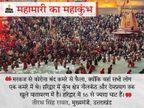 उत्तराखंड के CM बोले- कुंभ में मां गंगा की कृपा से कोरोना नहीं फैलेगा, मरकज से तुलना करना गलत|देश,National - Dainik Bhaskar