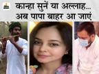 भोलेनाथ के दरबार में तेजस्वी, कृष्ण भक्ति में तेज प्रताप, रोजे पर रोहिणी|बिहार,Bihar - Dainik Bhaskar