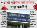 स्टेट बोर्ड की 10वीं-12वीं की परीक्षाएं स्थगित हुईं; 8वीं, 9वीं और 11वीं के छात्रों को बिना परीक्षा प्रमोट किया जाएगा|जयपुर,Jaipur - Dainik Bhaskar