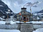 17 मई को केदारनाथ, तुंगनाथ, रुद्रनाथ और 24 मई को मध्यमहेश्वर के खुलेंगे कपाट, कल्पेश्वर मंदिर में सालभर कर सकते हैं दर्शन|धर्म,Dharm - Dainik Bhaskar