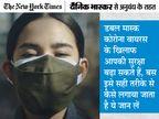 सर्जिकल मास्क के साथ लगाएं कपड़े का मास्क, डबल मास्किंग ही कोरोना से बचने का सबसे आसान तरीका|ज़रुरत की खबर,Zaroorat ki Khabar - Dainik Bhaskar