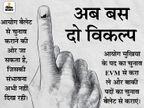 ECIL ने नए मॉडल की EVM देने से किया इंकार, मुखिया का EVM से और बाकी पदों का बैलेट से कराने का बचा विकल्प|बिहार,Bihar - Dainik Bhaskar