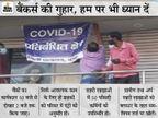 10 स्टाफ के संक्रमित होने के बाद आशियाना के एक बैंक को किया गया है सील, बोरिंग रोड ब्रांच में भी 3 पॉजिटिव|बिहार,Bihar - Dainik Bhaskar