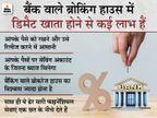 जिन ब्रोकरेज हाउस के खुद के बैंक हैं, उसमें डिमैट अकाउंट खोलने से होंगे फायदे बिजनेस,Business - Money Bhaskar