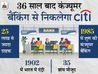 अमेरिकी बैंक ने कंज्यूमर बैंकिंग से निकलने का ऐलान किया, 4 हजार नौकरियों पर खतरा|बिजनेस,Business - Money Bhaskar