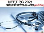 CBSE बोर्ड के बाद अब NEET- PG भी स्थगित, 18 अप्रैल को होने वाली परीक्षा के लिए जल्द जारी होगी नई तारीख करिअर,Career - Dainik Bhaskar