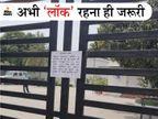 NOU की परीक्षाएं स्थगित, स्कूल-कॉलेज में शिक्षक-कर्मी 33% आएंगे, 4 सरकारी विभागों में संक्रमण बिहार,Bihar - Dainik Bhaskar