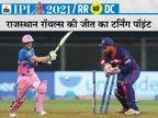 पंत ने गंवाया मॉरिस-उनादकट की साझेदारी तोड़ने का मौका, दिल्ली का कोई खिलाड़ी छक्का नहीं लगा सका|IPL 2021,IPL 2021 - Dainik Bhaskar