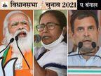 कभी वामदलों का गढ़ रहे इस इलाके में BJP मजबूत; गोरखा कम्युनिटी को लुभाने में जुटी TMC, राहुल गांधी भी कर चुके हैं रैली|पश्चिम बंगाल,West Bengal - Dainik Bhaskar