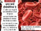 हीमोफीलिया डे आज; ये ऐसी बीमारी जिसमें खरोंच भी जानलेवा साबित हो सकती है, इसमें घाव से खून बहना बंद नहीं होता|देश,National - Dainik Bhaskar