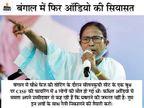 BJP का दावा- ममता बनर्जी ने CISF की फायरिंग में मारे गए लोगों के शवों के साथ रैली निकालने को कहा था|देश,National - Dainik Bhaskar
