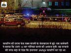 इंडियानापोलिस शहर में एयरपोर्ट के पास फायरिंग में 8 लोगों की मौत, कई घायल; गुस्से में लोग सड़कों पर उतरे|विदेश,International - Dainik Bhaskar