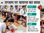 CBSE के बाद ICSE की 10वीं-12वीं की परीक्षाएं टलीं; नई तारीखों पर फैसला जून के पहले हफ्ते में होगा करिअर,Career - Dainik Bhaskar