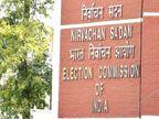 शाम 7 से सुबह 10 बजे तक प्रचार नहीं कर सकेंगी पार्टियां, 48 की जगह वोटिंग से 72 घंटे पहले खत्म करना होगा चुनाव प्रचार|देश,National - Dainik Bhaskar