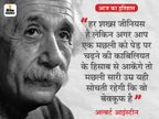 महान वैज्ञानिक अल्बर्ट आइंस्टीन का निधन, उन्हें मारने के लिए हिटलर ने रखा था 5 हजार डॉलर का इनाम|देश,National - Dainik Bhaskar