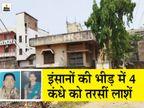 4 कंधे तो नहीं, भास्कर की पहल पर मिली एंबुलेंस, जवान बेटा ने भी मुंह फेर लिया, बुजुर्ग और 10 साल के नाती ने उठाईं लाशें|बिहार,Bihar - Dainik Bhaskar