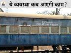 इसके बावजूद पिछले साल आइसोलेशन सेंटर बनाए गए रेलवे कोच, इस बार फांक रहे हैं धूल|बिहार,Bihar - Dainik Bhaskar
