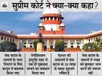 सुप्रीम कोर्ट का केंद्र को कानून में बदलाव का निर्देश, कहा- एक साल में दर्ज सभी मामलों को जोड़कर एक मुकदमा चलाया जाए|बिजनेस,Business - Money Bhaskar
