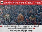 जूना अखाड़ा ने कहा- पहले चुनावी रैलियां बंद करें, कुंभ तो 12 साल में एक बार आता है|ओरिजिनल,DB Original - Dainik Bhaskar