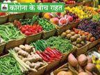 छत्तीसगढ़ के लॉकडाउन वाले शहरों-गांवों के मोहल्लों में फल-सब्जियों की फेरी लगाने की मिलेगी अनुमति, मुख्यमंत्री ने कलेक्टरों को दिये निर्देश|रायपुर,Raipur - Dainik Bhaskar