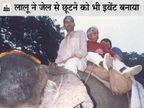 जब लालू ने जज से कहा- हुजूर बेल दे दीजिए; जज बोले- बेल इसलिए कि आप हाथी पर चढ़कर पूरा शहर घूमें|बिहार,Bihar - Dainik Bhaskar