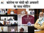 ऑक्सीजन प्लांट तेजी से लगाएं; वैक्सीन प्रोडक्शन बढ़ाने के लिए पूरी क्षमता से काम करें|देश,National - Dainik Bhaskar